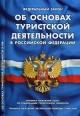 Федеральный закон об основах туристической деятельности в РФ